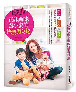 超好孕!正妹媽咪盧小蜜的快樂育兒經:懷孕X生產X育兒,最貼心的叮嚀,最實用的建議,一次全公開!