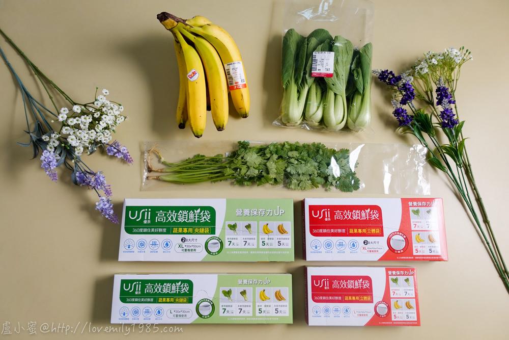 【廚娘好物】USii高效鎖鮮袋,延緩蔬果老化或黃化速度的廚房必備品,好實用喔!菜鳥必備