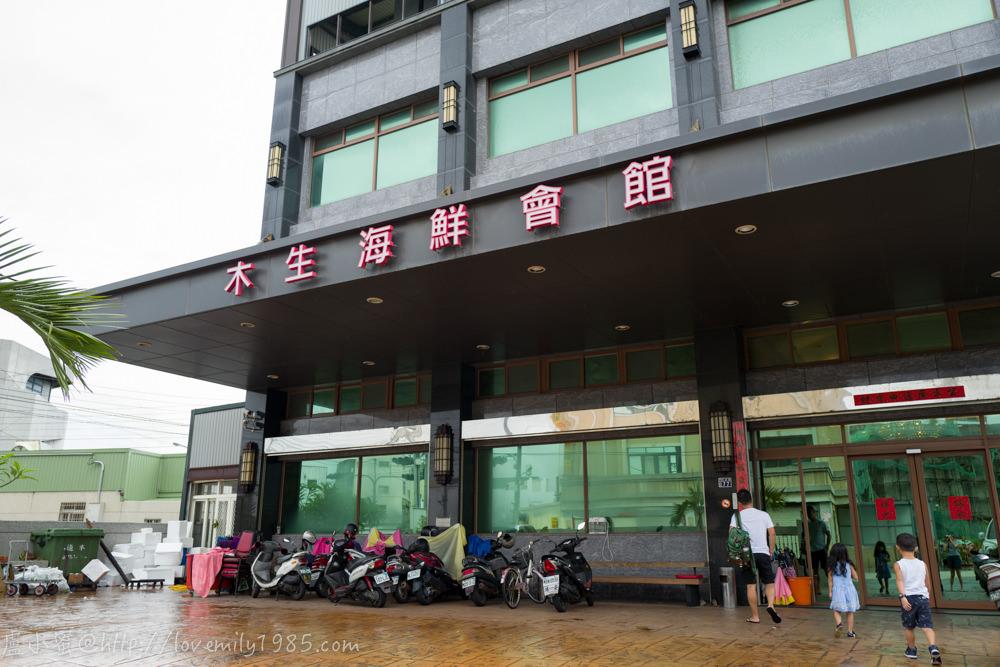 【鹿港美食】在地人推薦的「木生海鮮會館」,新鮮海鮮,必點滷肉飯