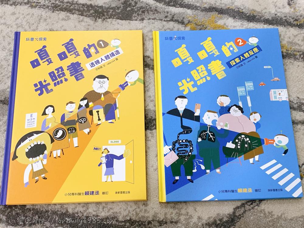 【推薦兒童中文讀物】康軒精選童書/套書/科普類書,嘎嘎的光照書