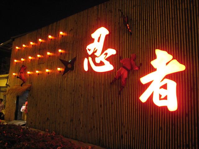 """【忍者主題餐廳】開幕試賣 請大家多多支持唷^^ 新增""""忍者網站""""歡迎連結"""