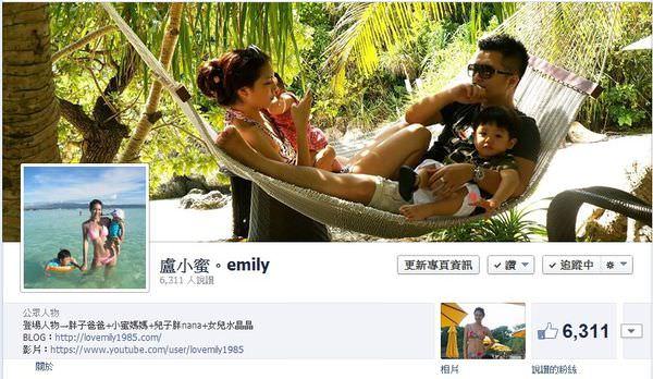 【粉絲團人間蒸發始末】舊的粉絲專頁已被停止發佈,新成立「盧小蜜。emily」趕快加入唄!