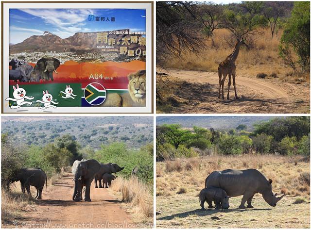踏上非洲新大陸!首站→南非 South Africa-行前準備