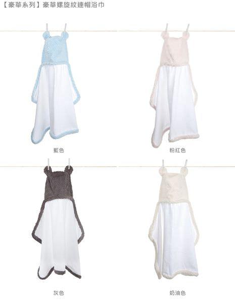 1 (13)豪華螺旋紋連帽浴巾-組圖.jpg