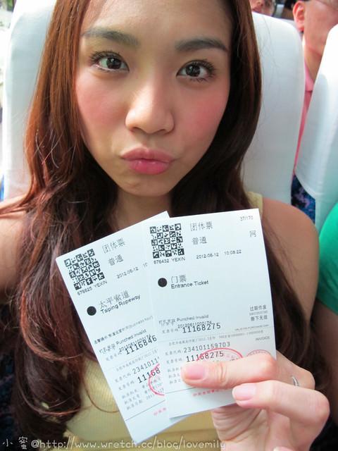 南京黃山AAP Day2-2 太平索道上黃山→北海賓館