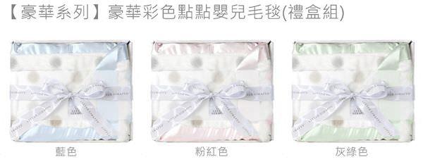 1 (10)豪華彩色點點嬰兒毛毯(禮盒組).jpg