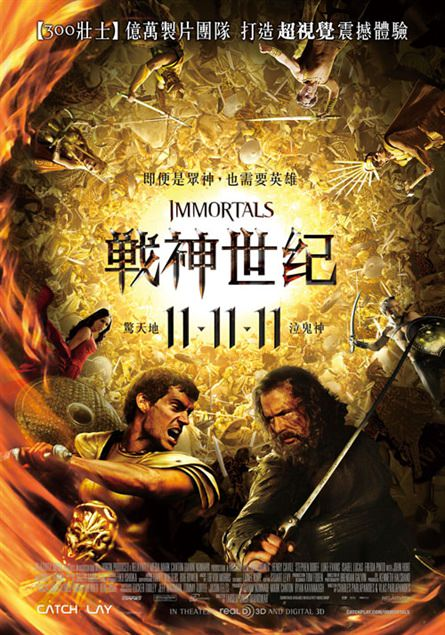 戰神世紀3D Immortals 3D
