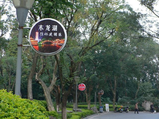 美麗大陸行 Day5 桂林-珠海