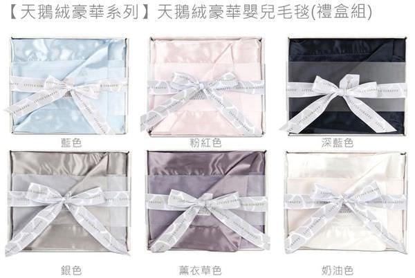 1 (8)天鵝絨豪華嬰兒毛毯(禮盒組)-組圖.jpg