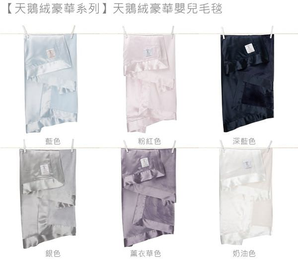1 (7) 天鵝絨豪華嬰兒毛毯-組圖.jpg