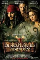 神鬼奇航2:加勒比海盜 Pirates of the Caribbean II The Dead Mans Chest