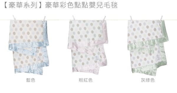1 (9)豪華彩色點點嬰兒毛毯-組圖.jpg