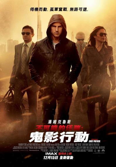不可能的任務:鬼影行動 Mission: Impossible Ghost Protocol