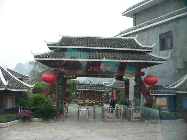 美麗大陸行 Day4 陽朔-桂林